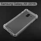 四角強化透明防摔殼 Samsung Galaxy A8 (2018) 5.6吋