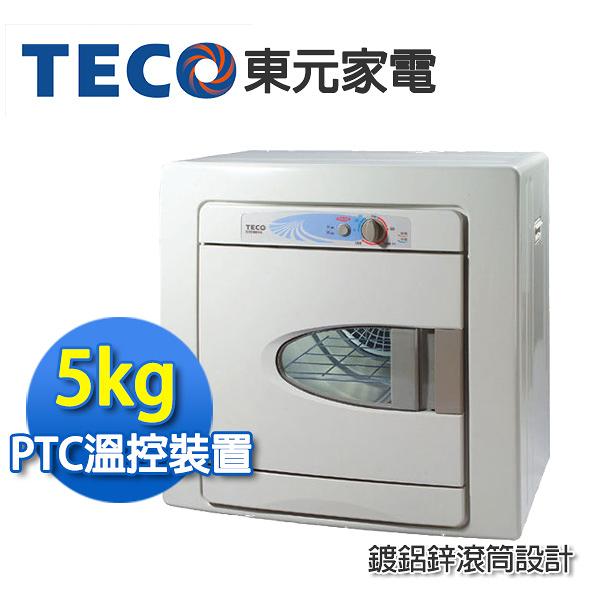 TECO東元 5公斤乾衣機【QD5568NA】
