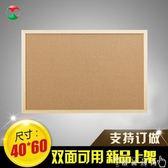 軟木板照片牆留言板記事板廣告板背景牆公告欄4060新品 WD 時尚潮流