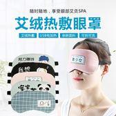蒸汽熱敷眼罩USB電加熱充電艾絨透氣睡眠發熱遮光緩解眼疲老卡通 NMS快意購物網