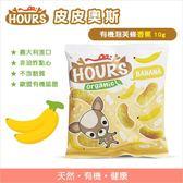 ✿蟲寶寶✿【義大利Hours】非油炸 嬰兒零食皮皮奧斯 天然成分 有機泡芙條 - 香蕉10g