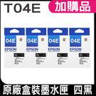 EPSON T04E 04E T04E150 黑色 原廠墨水匣 盒裝x4