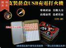 【尋寶趣】16支裝菸盒USB充電打火機 ...