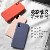 液態硅膠蘋果x手機殼iphonex新款Xs Max網紅x簡約iphonexr全包防摔xs男女款max 聖誕節全館免運