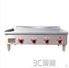 鐵板燒 奈斯貝德不銹鋼燃氣扒爐1.2米商用燃氣手抓餅鐵板燒鐵板魷魚機器 3C優購
