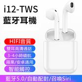 藍牙耳機 耳機 無線藍牙耳機 i12 觸控式藍牙耳機 tws 帶充電倉 雙通話入耳式無線耳機 自動配對 5.0