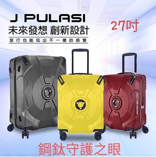J PULASI GUNTIE鋼鈦守護之眼 PC硬殼 防爆拉鍊 旅行箱/行李箱-27吋(3色)