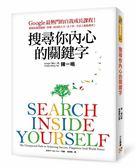 (二手書)搜尋你內心的關鍵字:Google最熱門的自我成長課程!幫助你創造健康、快樂..