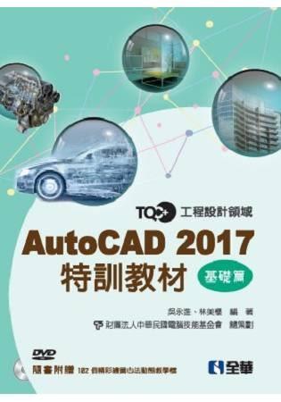 TQC AutoCAD 2017特訓教材 基礎篇(附範例光碟)