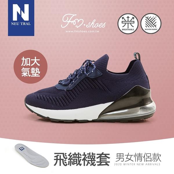 氣墊鞋.飛織襪套加大氣墊鞋(藍)-大尺碼-FM時尚美鞋-Neu Tral.DON'T THINK