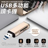 迷你 USB多功能讀卡器 Type-C 安卓 micro 多合一 TF卡 SD卡 支援 OTG 隨身 轉接器 小型讀卡機 U盤