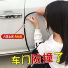 防撞條-汽車門防撞條免粘貼防擦隱形保護膠條門邊防刮蹭貼通用型裝飾用品