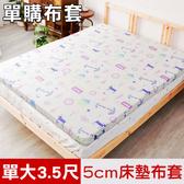 【米夢家居】夢想家園-精梳純棉5cm床墊布套-單人加大3.5尺-白日夢