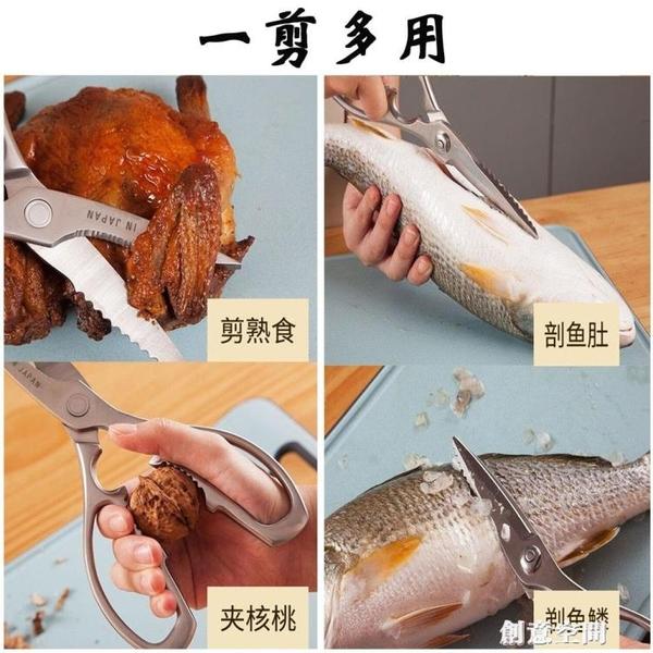 【原裝】日本進口廚房剪全鋼剪一體德國家用剪骨剪雞殺魚剪 創意新品