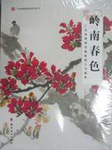 【書寶二手書T5/藝術_QFN】嶺南春色-廣東省博物館藏陳樹人書畫集_陳樹人