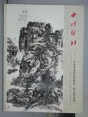【書寶二手書T7/收藏_POD】西泠通訊_2010/7_第11期