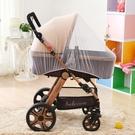 嬰兒推車蚊帳全罩式加密透氣通用高景觀寶寶兒童嬰兒傘車罩防蚊罩