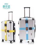 行李箱綁帶打包帶十字捆箱帶行李帶旅行箱捆綁帶密碼鎖帶吊牌出國 快速出貨