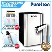 Puretron普立創 TPCCH-689A2 三溫觸控式熱飲機/飲水機 含3M三道快拆式除鉛抑垢生飲淨水器