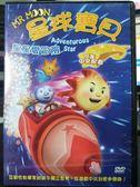 影音專賣店-P19-049-正版DVD*動畫【星球寶貝:星星愛冒險】-互動式教學幫助孩子獨立思考