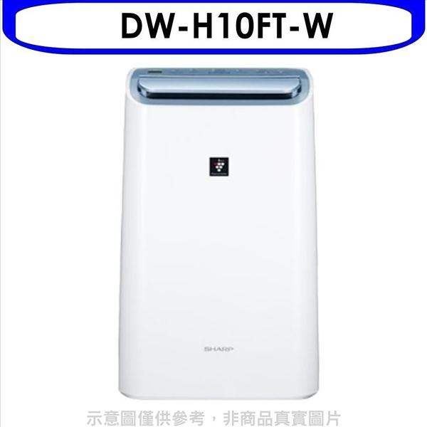 SHARP夏普【DW-H10FT-W】10L空氣清淨除濕機 優質家電