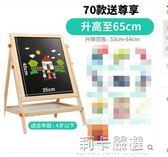 兒童畫板畫架套裝雙面磁性可升降小黑板支架式家用寶寶涂鴉寫字板igo  莉卡嚴選