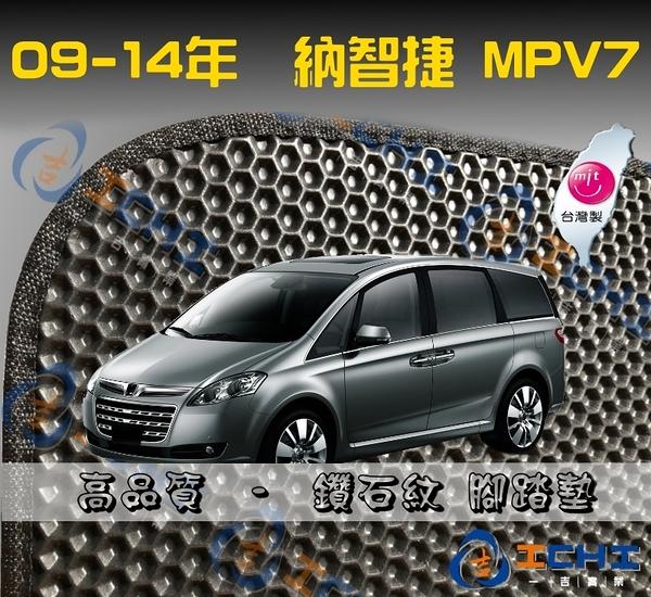 【鑽石紋】09-13年 Luxgen MPV7 5人座 腳踏墊 / 台灣製造 工廠直營 / mpv7海馬腳踏墊 mpv7腳踏墊