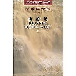 簡體書-十日到貨 R3Y【大中華文庫--西遊記(共6卷) Journey to the West(Ⅰ--Ⅵ)】 9787119...