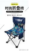 戶外折疊椅子便攜凳子靠背釣魚椅美術寫生小馬紮超輕沙灘排隊神器  YJT【全館免運】
