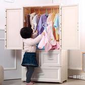 兒童衣樻收納樻抽屜式塑料雙開門儲物樻嬰兒小衣櫥寶寶衣服整理樻WY【交換禮物免運】