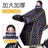 電動摩托車擋風被冬季女加大加絨加厚秋電瓶車防風罩衣自行車 卡布奇諾雙十一特惠