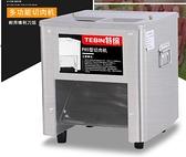 特繽商用家用切肉機電動切絲機切片絞肉機不銹鋼小型全自動切菜機QM 向日葵