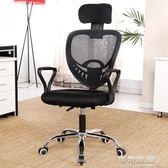 億家達辦公椅子電腦椅家用座椅轉椅人體工學椅網布職員椅老板椅igo 可可鞋櫃