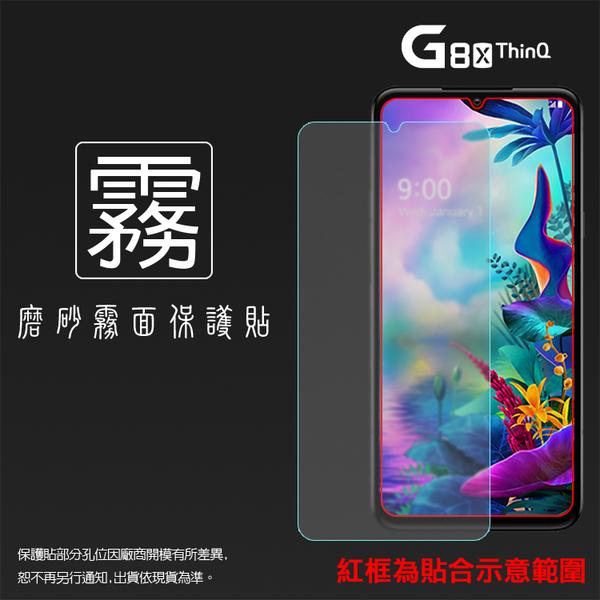 ◆霧面螢幕保護貼 LG G8X ThinQ LMG850EMW 保護貼 軟性 霧貼 霧面貼 磨砂 防指紋 保護膜