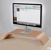 蘋果imac一體機支架 顯示器增高桌面底座 電腦屏筆記本托架子木質