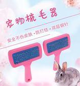 寵物用品 小動物專用針梳寵物用品小寵用品兔子豚鼠梳子一個 寶貝計畫