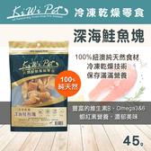 【毛麻吉寵物舖】KIWIPET 冷凍乾燥深海鮭魚塊-45g 狗零食/寵物零食/貓零食