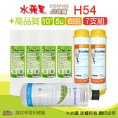 水蘋果高品質10英吋5微米PP濾心+樹脂濾心+水蘋果公司貨H54濾心(7支組)