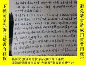 二手書博民逛書店解放初55年;上海普慈療養院護士林某自傳6頁,衛生局長王聿先批示
