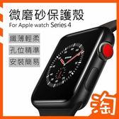 Apple Watch 38/42mm 蘋果 手錶保護殼 保護套 微磨砂TPU半包殼 保護熒幕 Iwatch 1 2 3