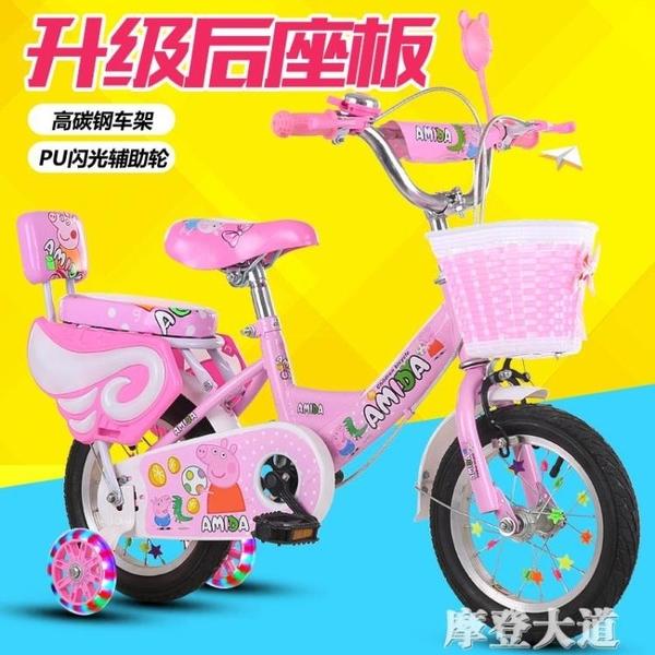 新款兒童自行車3-4-6-8歲男女孩單車12/14/16/18/20寸腳踏車單車QM『摩登大道』