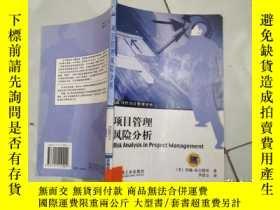 二手書博民逛書店罕見項目管理風險分析Y308597 [美]約翰.拉夫特里 著;李
