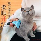 寵物梳子 貓梳子脫毛梳去浮毛貓毛梳短毛去毛梳寵物梳子英短藍貓貓咪梳子 俏女孩