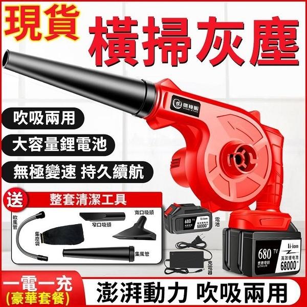 鼓風機 吹塵機 吹風機 充電式吹風機鋰電鼓風機大功率工業小型車載吸塵除塵器【現貨免運】