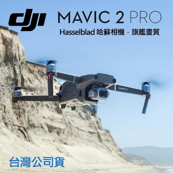 【Mavic 2 Pro 單機版】空拍機 DJI 大疆 御 哈蘇版 4K 帶屏航拍 無人機 台灣公司貨 一年保固 屮S6