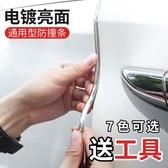 防撞條-車門防撞條 汽車門邊防擦防刮貼 亮面保護貼膠條車身通用裝飾用品 鉅惠85折