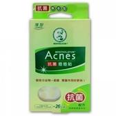 Acnes抗菌痘痘貼綜合型 26入【躍獅】