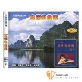 【小新的樂器館】琴韻箏曲選(四) 古箏名曲集 (兩片教學CD上下)