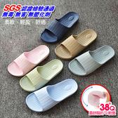 拖鞋 38度Q加厚柔軟室內外拖鞋-3雙入 拖鞋 透氣 室內拖鞋 止滑 防水 加厚 柔軟 浴室拖鞋