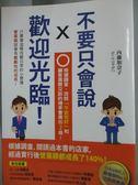 【書寶二手書T8/財經企管_HKM】不要只會說歡迎光臨_內藤加奈子